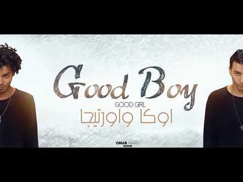 Good Boy - Oka wi Ortega     جود بوي - اوكا واورتيجا