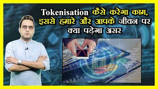 MRI | RBI का Tokenisation सिस्टम क्या है | How does tokenisation work | Prabhasakshi Special