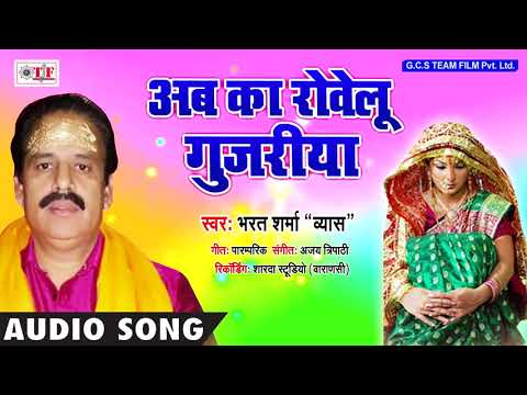 Ab Kahe Rowelu Gujariya #Bharat Sharma Song ~ Bhojpuri Hit Song 2018 ~ Nirgun Song Bharat Sharma