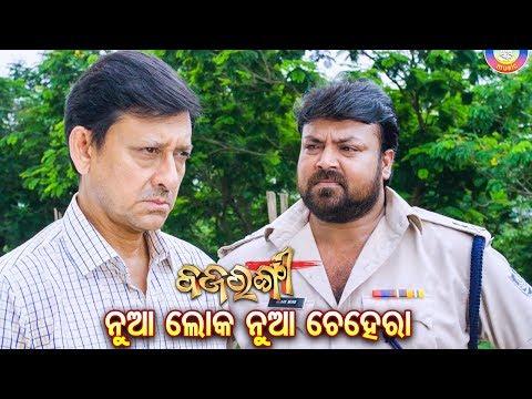Best Scene - New Odia Film - Bajrangi - Nua Loka Nua Chehera - Sarthak Music   Sidharth TV