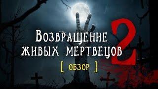 """Обзор фильма """"Возвращение живых мертвецов 2"""" [ПОСМОТРЕНО]"""