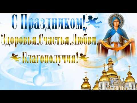 Поздравление с Покровом Пресвятой Богородицы. Видео открытка Покров день