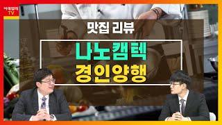 나노캠텍(091970)·경인양행(012610)_맛집 리…