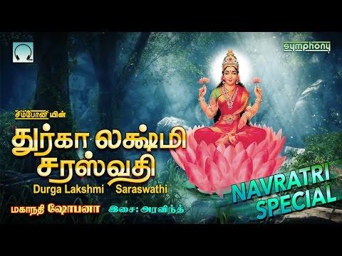 Durga Lakhsmi Saraswati | Navratri tamil songs | Mahanadhi Shobana