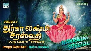 Durga Lakhsmi Saraswati | Navratri tamil songs | Mahanadhi Shobana.mp3