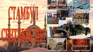Поездка в Стамбул: Сентябрь 2015 (Istanbul)(http://www.recenzent.org.ua/poezdka-istanbul-2015-gorod-i-ludi/ Моя статья о поездке в Стамбул 19-21 сентября я провел два незабываемых..., 2015-11-02T18:58:13.000Z)