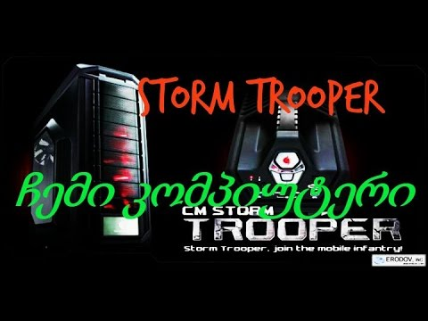 Cooler master Stolm Trooper System Build
