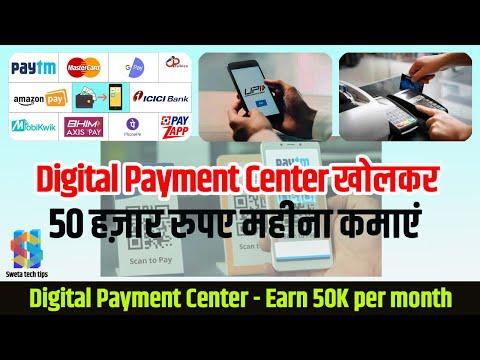 डिजिटल पेमेंट सेन्टर खोलें, 50 हज़ार रुपएं हर महीने कमाएं    Open Digital Payment Centre (in Hindi)