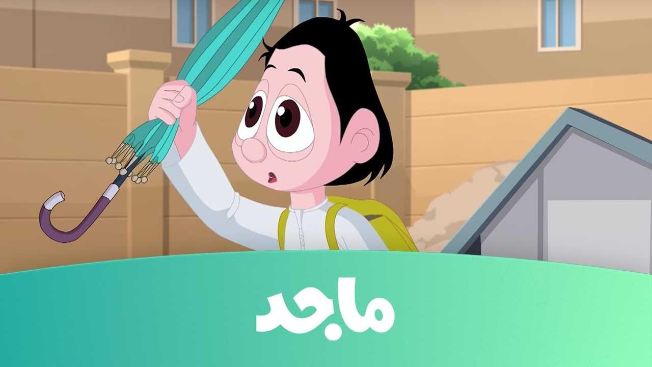 Download كرتون كسلان - ملابس كسلان ج2 - قناة ماجد Majid Kids TV