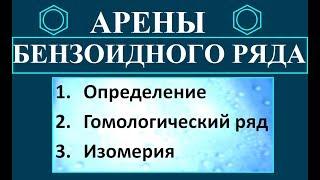 Ароматические углеводороды (Арены). Изомерия (теория). Ч.1.