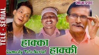 Hakka Hakki - Episode 208   6th August 2019 Ft. Daman Rupakheti, Ram Thapa   Comedy Serial