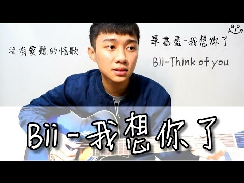 畢書盡 Bii - 【我想你了 Think Of You】cover by Aaron