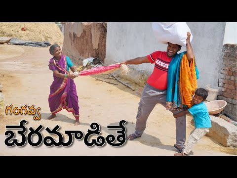 Gangavva Beram adite | My Village Show Comedy