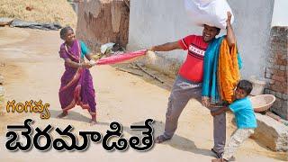 Gangavva Beram adite   My Village Show Comedy