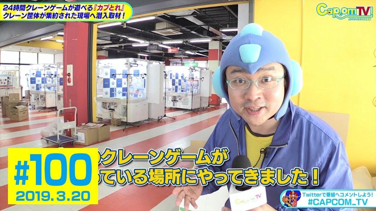 カプコン クレーン ゲーム カプコンネットキャッチャー(オンラインクレーンゲーム)