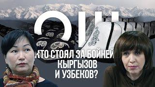 Ошская резня 6 лет спустя. Кто стоял за бойней кыргызов и узбеков?