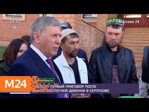 Суд вынес приговор участковому после гибели девочки в Серпухове - Москва 24
