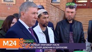 Смотреть видео Суд вынес приговор участковому после гибели девочки в Серпухове - Москва 24 онлайн