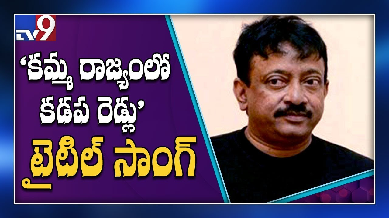 RGV drops 'song' from Kamma Rajyam Lo Kadapa Reddlu - TV9