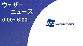 【LIVE】 最新地震・気象情報 ウェザーニュースLiVE (2018年6月23日 0:00-6:00) thumbnail