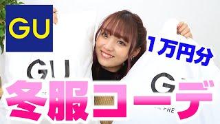 【GU】安くて可愛い!めっちゃ使える!冬コーデ購入品紹介!【一万円】