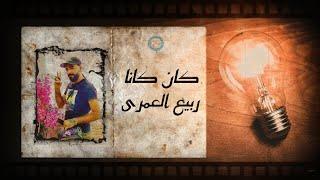 Rabih El Omary - Kan Kana (Lyric Video)   ربيع العمري - كان كانا