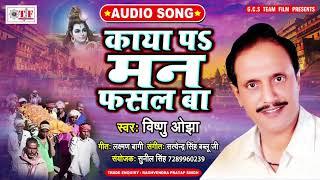 Vishnu Ojha का शानदार निर्गुण भजन   काया प मन फसल बा   Kaya Pa Man Fasal Ba   Bhojpuri Nirgun Bhajan