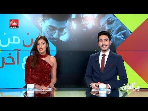 #8 بلفن : البيغ يقصف و حليوة يرد , خلاف محمد رمضان و بشرى و نجوم مغاربة فشلوا في مصر