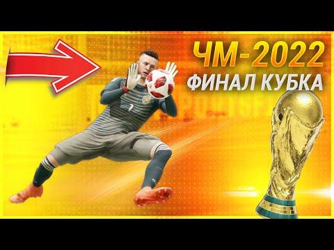 ФИНАЛ ЧЕМПИОНАТА МИРА-2022 - FIFA 19 КАРЬЕРА ЗА ВРАТАРЯ #74