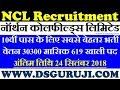 NCL में 10वीं पास की बम्पर भर्ती || NCL 619 Operator Recruitment 2018 10th pass government job in