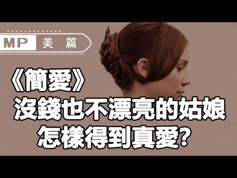 美篇:傳世之作《簡愛》:沒錢也不漂亮的姑娘,怎樣得到真愛?