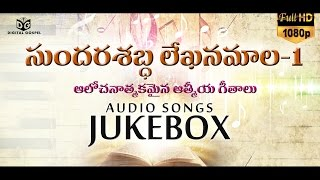 Sundara Shabdha lekhana Mala 01 Jukebox || Telugu Christian Songs - BOUI || Digital Gospel
