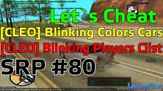 Let`s cheat Samp-rp #80 - Cleo Blinking Colors Cars; Blinking Clist (Меняем цвета у машины)
