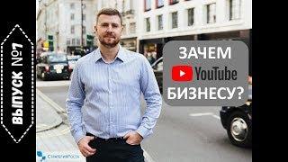 №7 Нужен ли youtube для бизнеса и отчет за первый месяц моего канала.