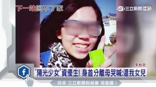 「陽光少女」資優生!身首分離母哭喊:還我女兒|三立新聞台