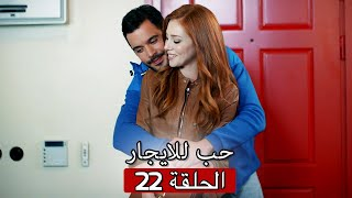 مسلسل حب للايجار الحلقة 22 مترجمة