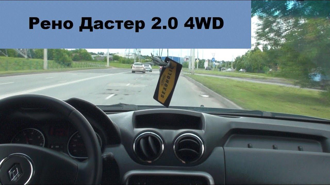 Рено Дастер 2.0 4WD. Дневник. Запись 9. Стойки стабилизатора и расход.
