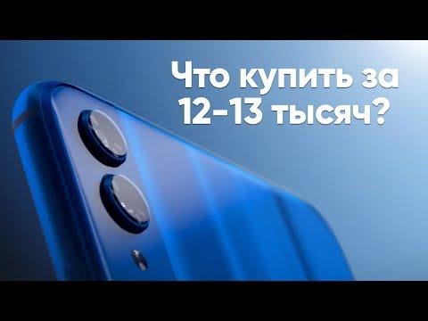 Какой смартфон купить за 12-13000 рублей в 2019?