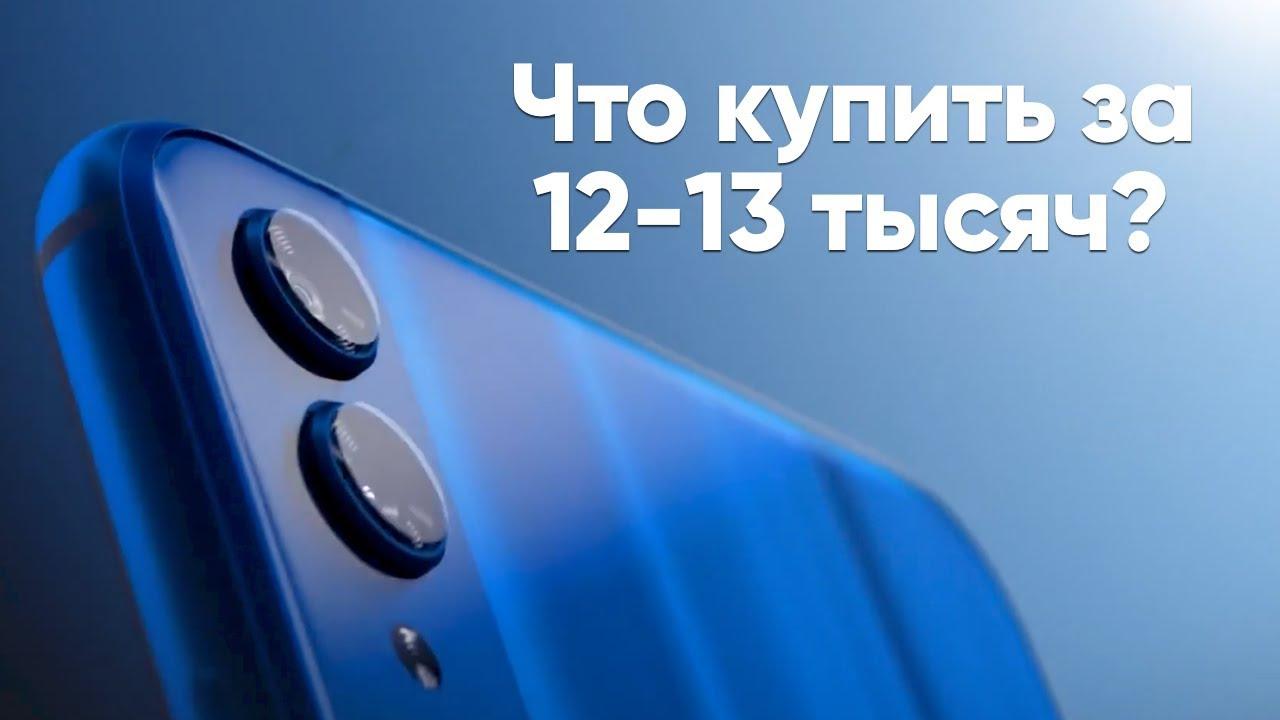 Какой Выбрать Смартфон на Андроиде Купить за 12-13000 Рублей в 2019?