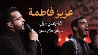 عزيز فاطمة | الحاج مهدي رسولي - سبطين غلام حسين