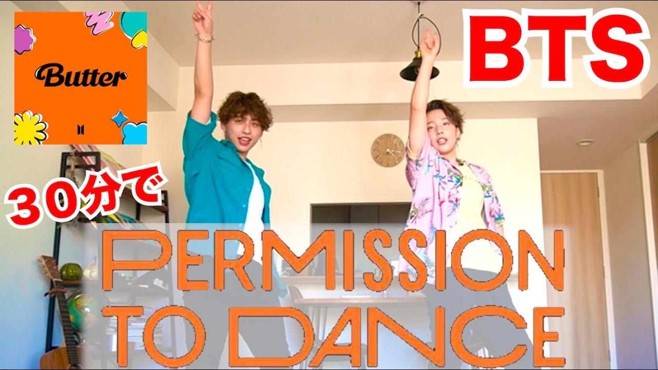 【BTS】Permisson to Danceをたった30分で完璧に踊りきる初心者プロダンサーwwwwwww