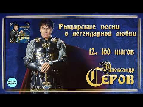 Александр Серов - 100 шагов Альбом Рыцарские песни о легендарной любви
