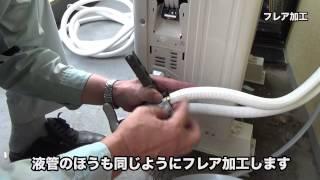 エアコンの取り付け方法をプロが徹底解説!(フレア加工・真空引き等) thumbnail
