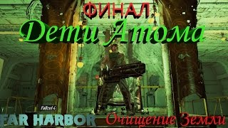 Fallout 4 Far Harbor Финал Дети Атома