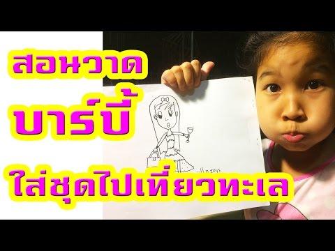 สอนวาดรูปบาร์บี้ ใส่ชุดไปเที่ยวทะเลในวันสงกรานต์ :How to Draw Barbie in Easy Way