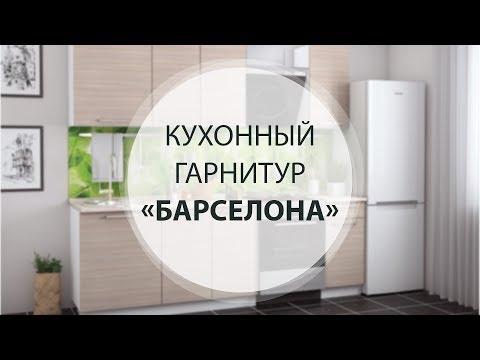 Кухонный гарнитур «БАРСЕЛОНА»