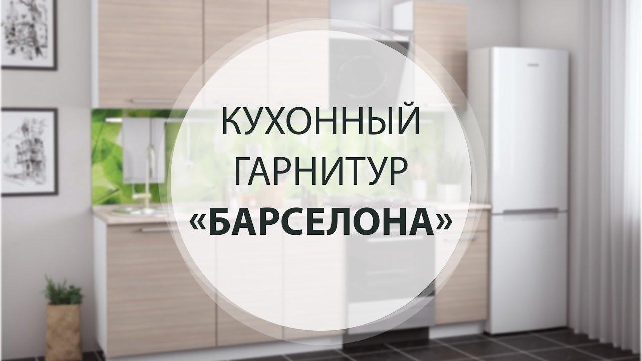 купить кухню на олх - YouTube