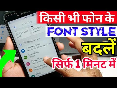 किसी भी फोन के अंदर के Font Style बदलें 1 मिनट में