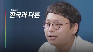 [실리콘밸리] 이베이 본사로 파견 간 개발자 인터뷰 :…