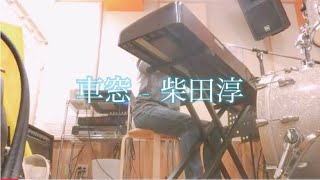 車窓 - 柴田淳 cover